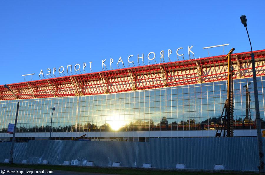Красноярск. Аэровокзал Емельяново