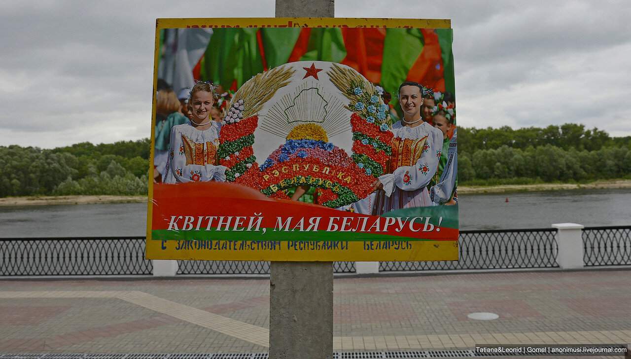 День Независимости 2017 в Гомеле