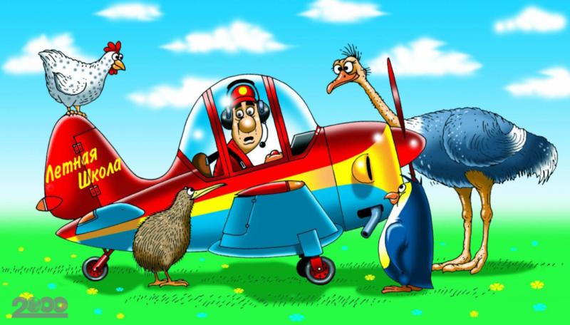 фанере контур смешные картинки с днем рождения пилота такой богатой историей