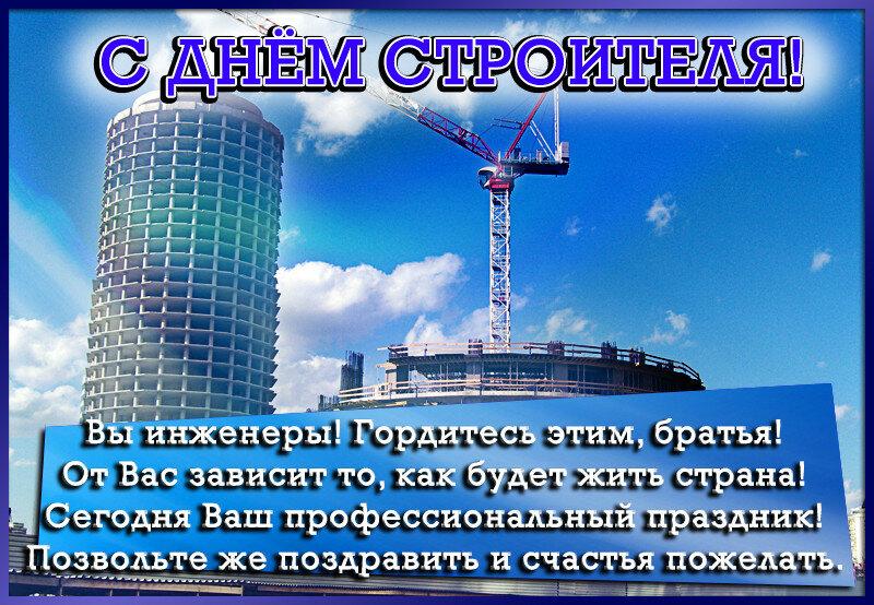 Слова благодарности и поздравления с днем строителей