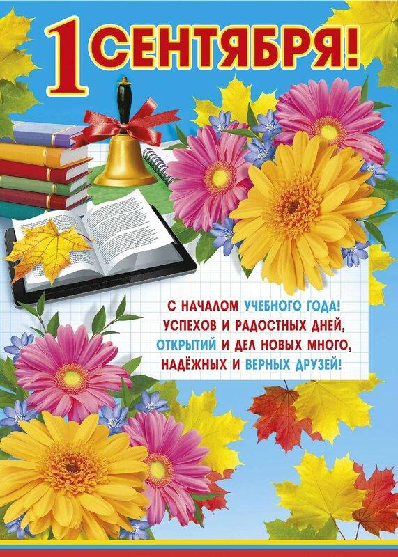 Поздравления всех учеников от родителей на 1 сентября