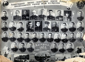 Ленинградское Краснознамённое Военно-инженерное училище им. Жданова. 1953