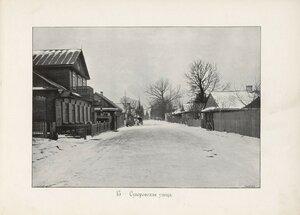 Суворовская улица.