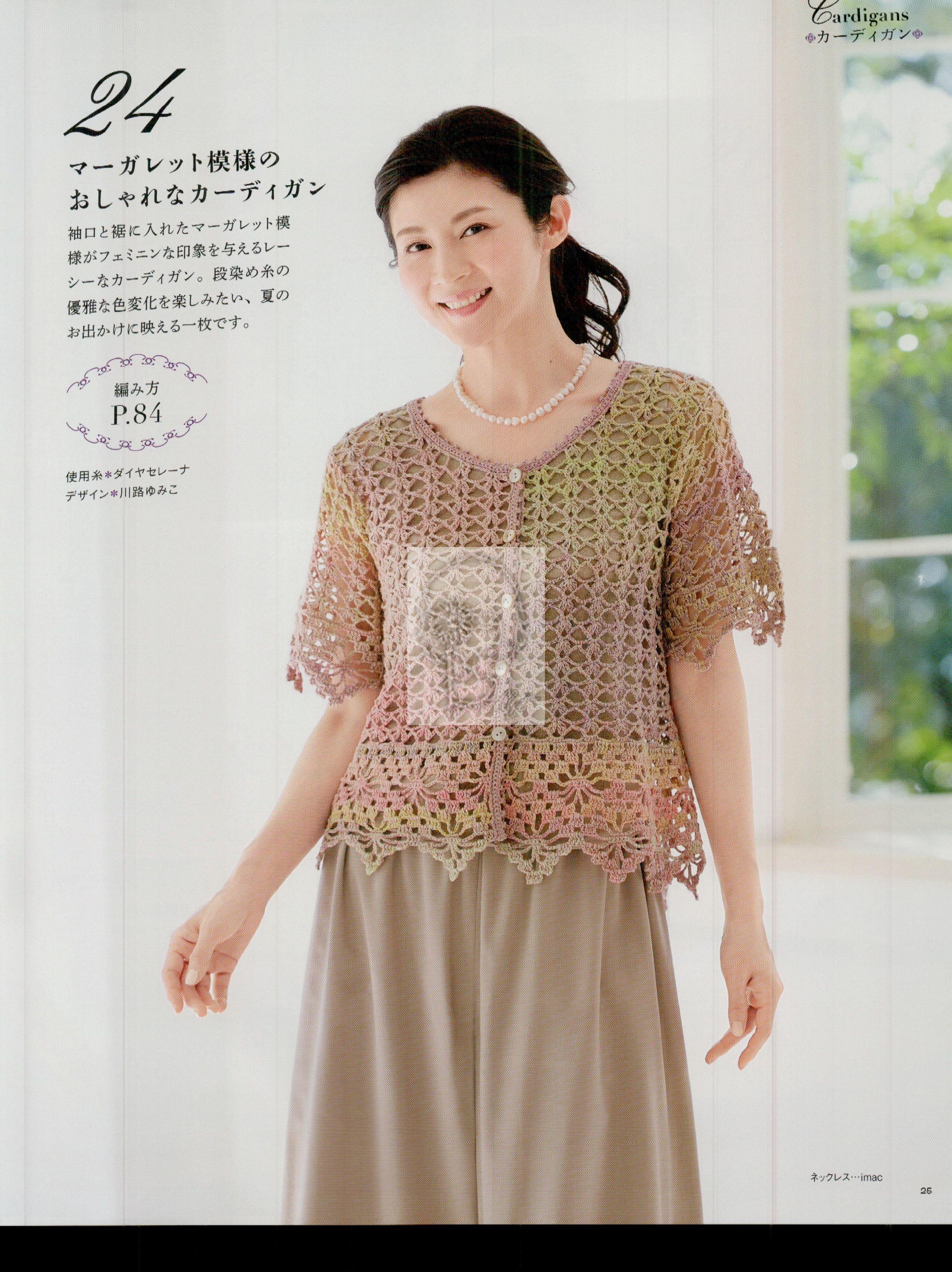 Азиатские схемы по вязанию