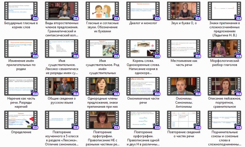 Видеоуроки - 1.png