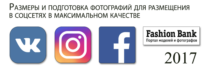 Размеры и подготовка фотографий для размещения соцсетях - обучающая статья Стива Ласмина