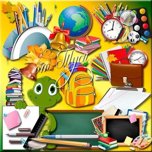 К школе готовимся основательно, отличниками станем обязательно - Школьный клипарт