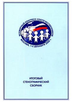III Всемирный конгресс соотечественников, проживающих за рубежом (Итоговый стенографический сборник)