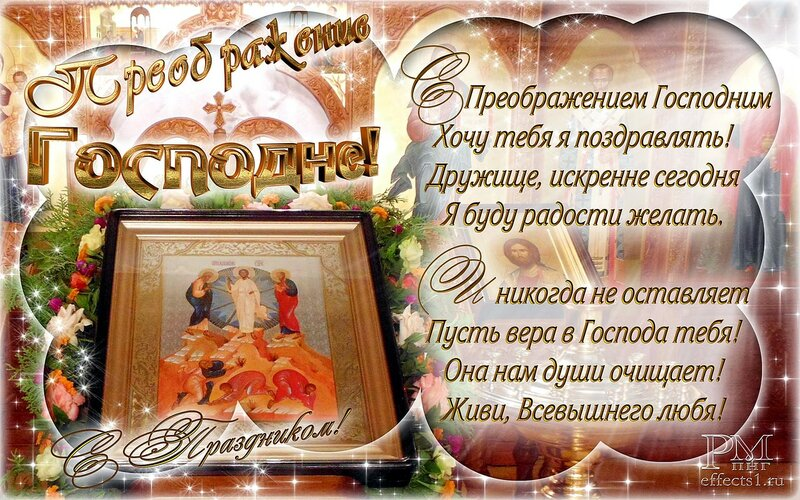 Мая, поздравительные открытки с преображением господним