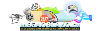 MegaOblako.Ru - Скачать фильмы, сериалы, игры с Облако Mail.Ru
