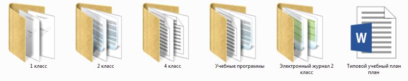 Начальная школа 310 файлов.png