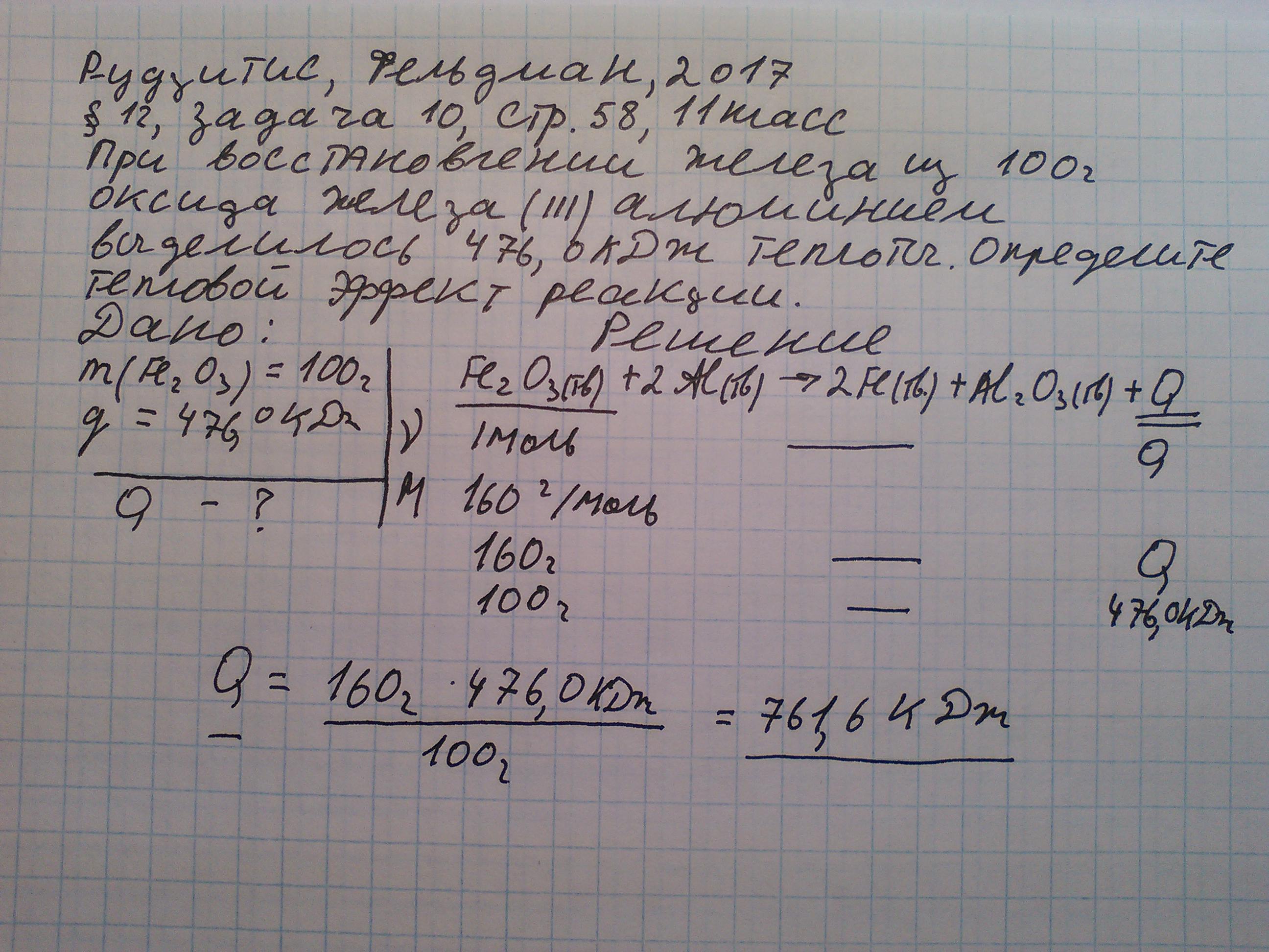 11 класс решение задач на тепловой эффект пример решения задачи налоги