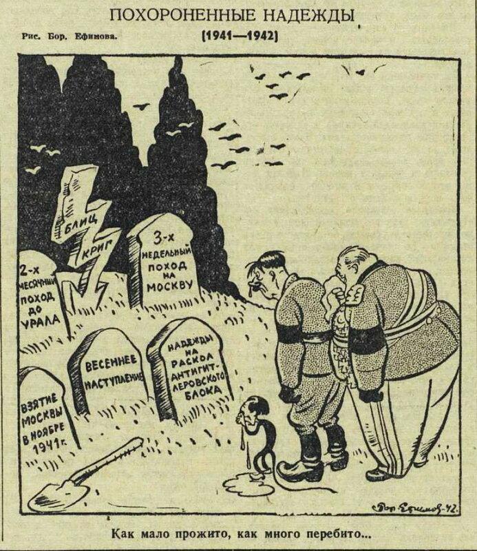 «Красная звезда», 21 июня 1942 года, как русские немцев били, потери немцев на Восточном фронте