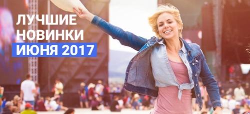 VA - Лучшие новинки июня 2017 (2017)