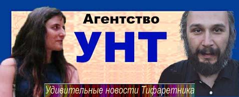 УНТ большая фота Вербицкого и большая Фридман