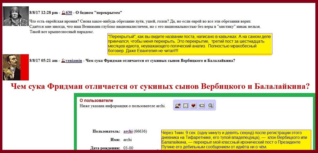 Перекрытие моего поста о Путине рыбаке (4).