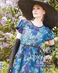Журнал Мод № 589