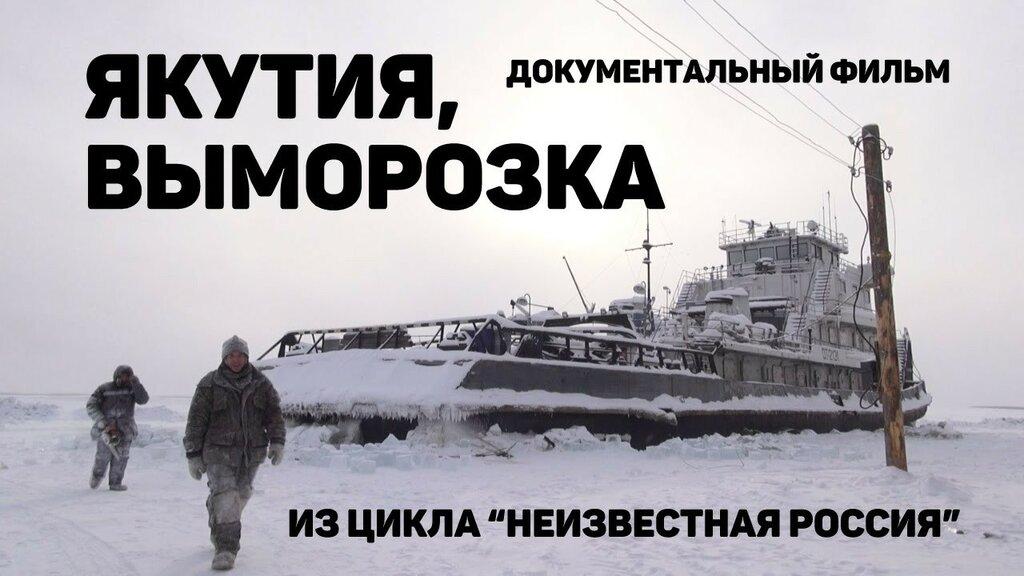 Документальный цикл Неизвестная Россия
