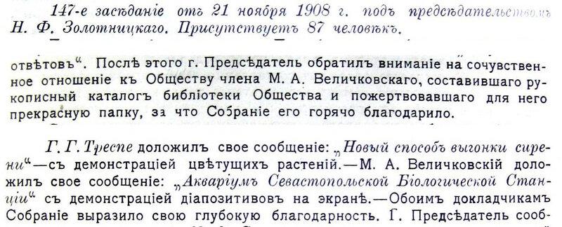 5. 1909 № 1, с..290-291.JPG