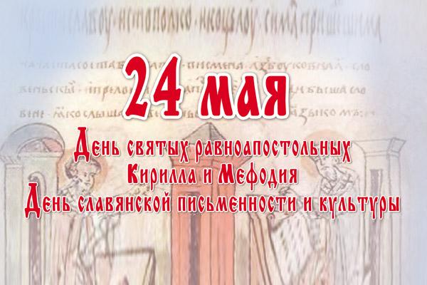 24 мая День славянской письменности и культуры. Поздравляем Вас!