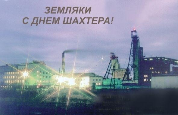 Земляки, С днем шахтера! Производственный пейзаж