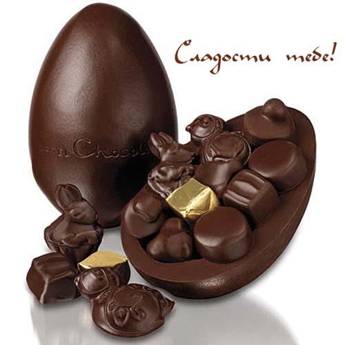 Открытка. Сладости тебе! Шоколадные конфеты и яйцо открытки фото рисунки картинки поздравления