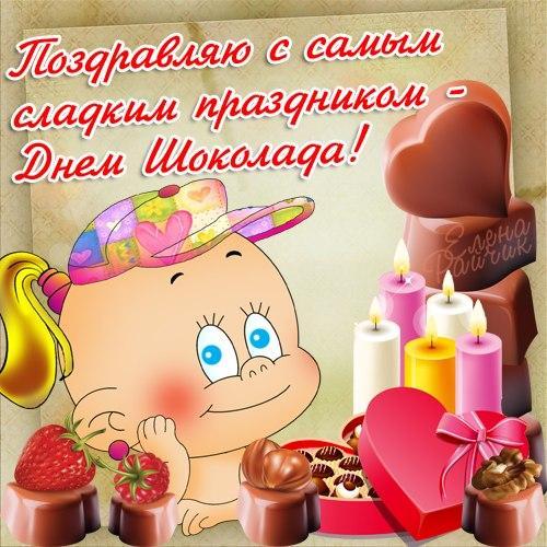 С днем шоколада! Самый сладкий праздник открытки фото рисунки картинки поздравления