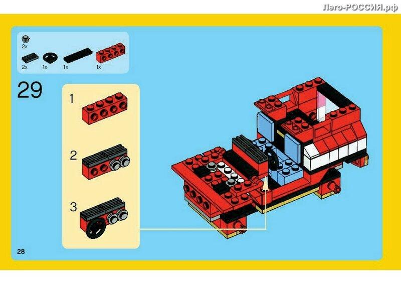 LEGO 5867 Super Speedster (Супер спидстер)