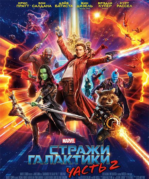 Стражи Галактики. Часть 2 / Guardians of the Galaxy Vol. 2 (2017/TC)