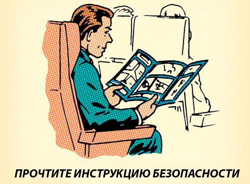 Всегда читайте памятку для пассажиров о правилах поведения при чрезвычайных происшествиях (она обычн
