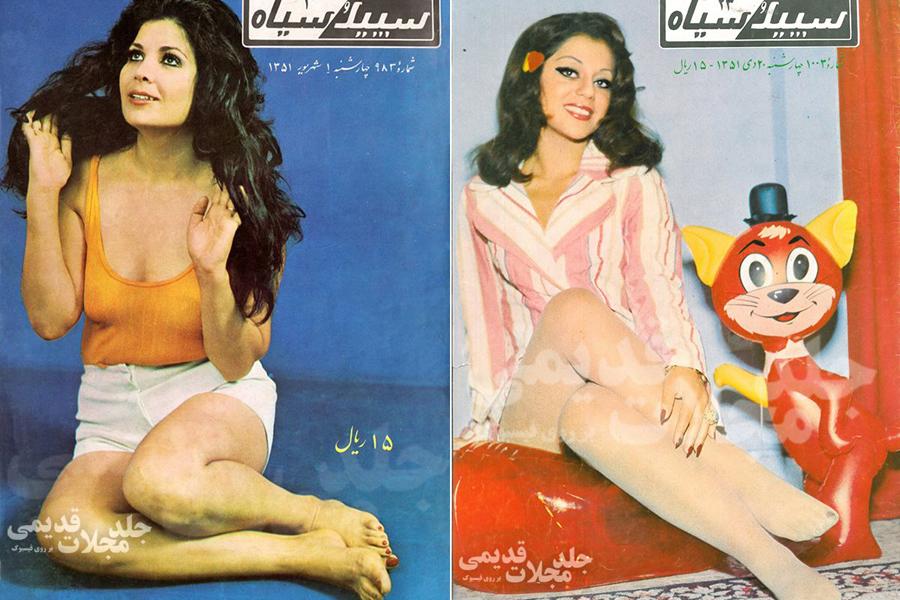 А это обложки иранского журнала Sepid o Siah, разные номера с 1974 по 1977 год. Если присмотреться,