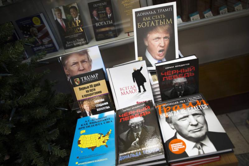 Книги Трампа, переведенные на русский язык.