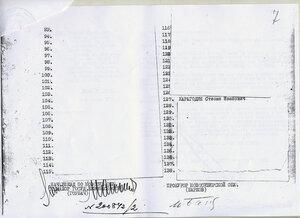 Приложение к Протоколу Комиссии НКВД и Прокурора СССР № 251, от 03.01.1938 г