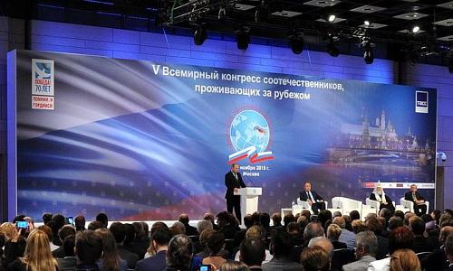 20151105-V Всемирный конгресс соотечественников-фото
