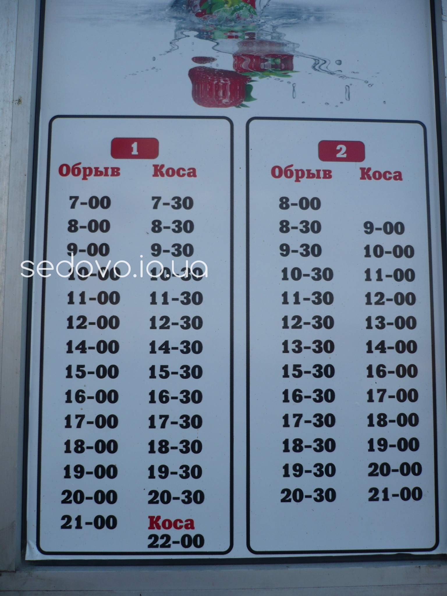 Расписание автобус Коса Обрыв в Седово