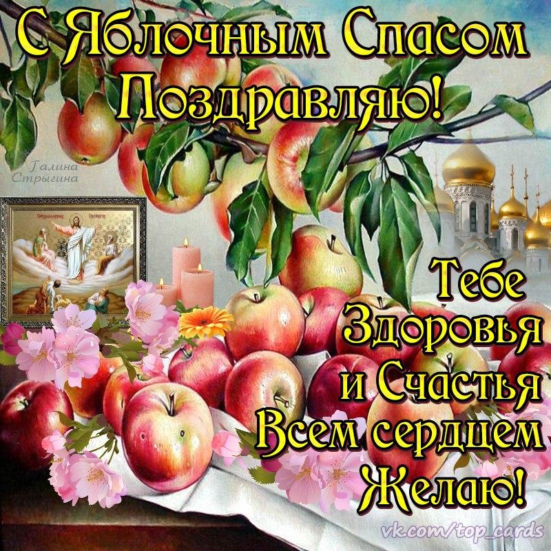 Картинки с яблочным спасом с надписями и пожеланиями, работники культуры картинки