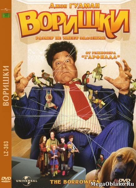 Воришки (Заемщики, Добывайки, Занимашки, Должники) / The Borrowers (1997/DVDRip)