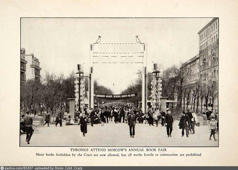 Книжный базар на Тверском бульваре 1920-е