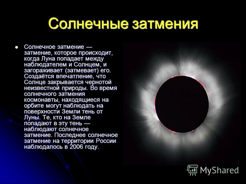 Через какой период солнечное затмение
