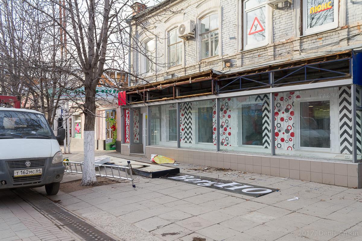 саратов проспект стрелка ремонт фото 4