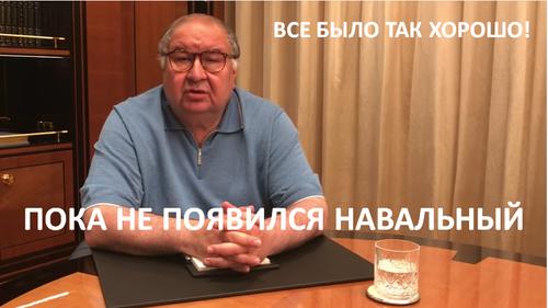 Усманов vs Навальный: как было хорошо!