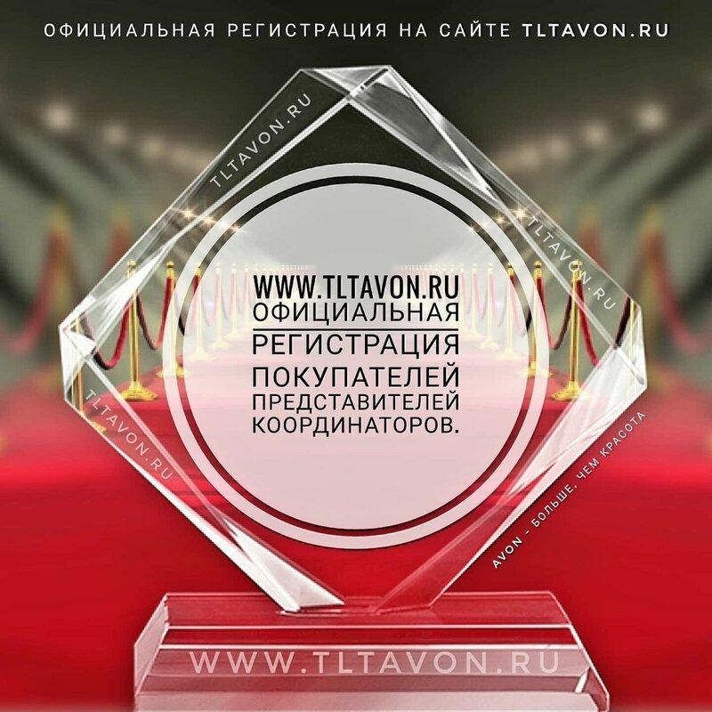 Официальный сайт регистрации покупателей и представителей