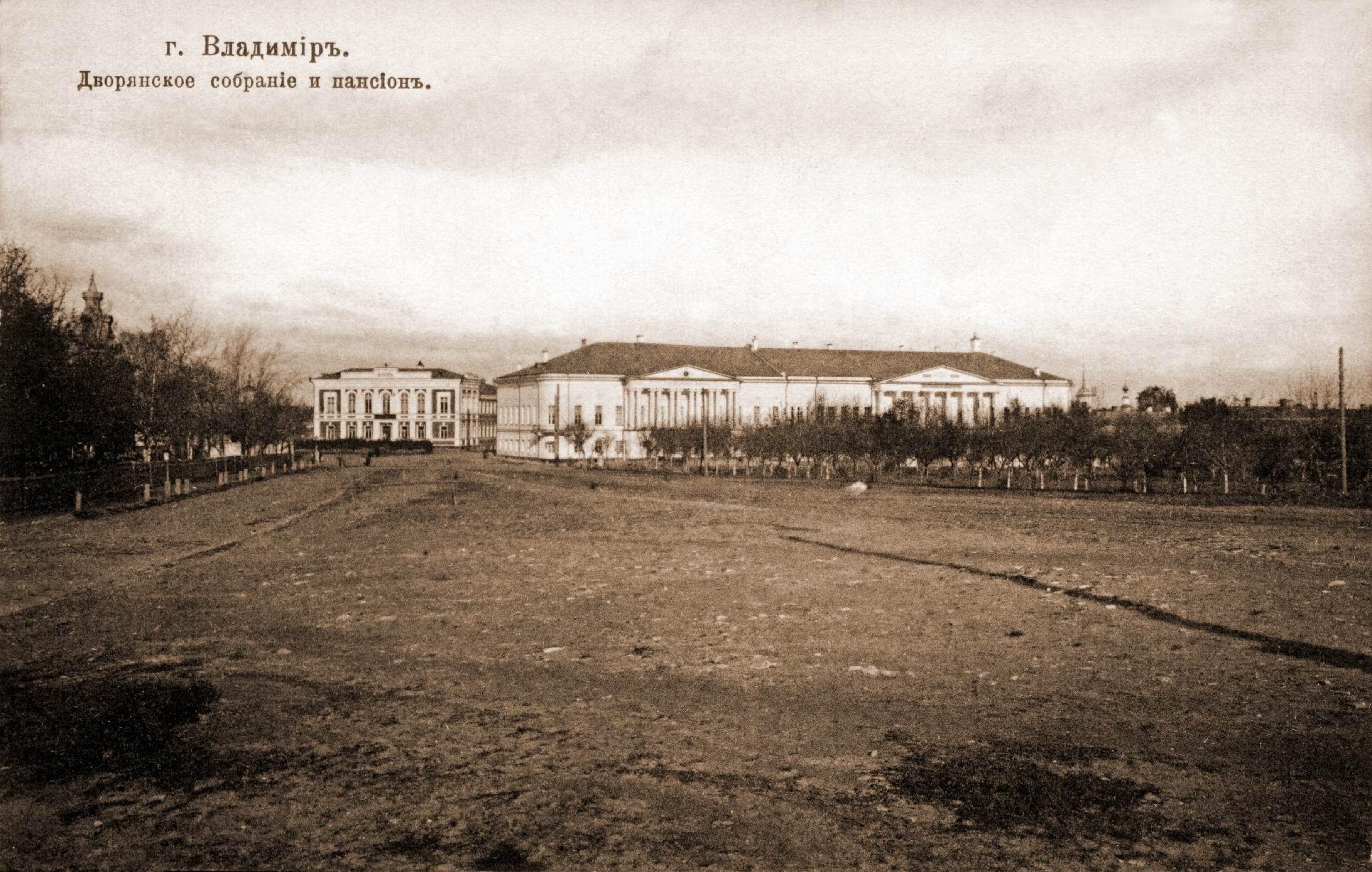 Дворянское собрание и пансион