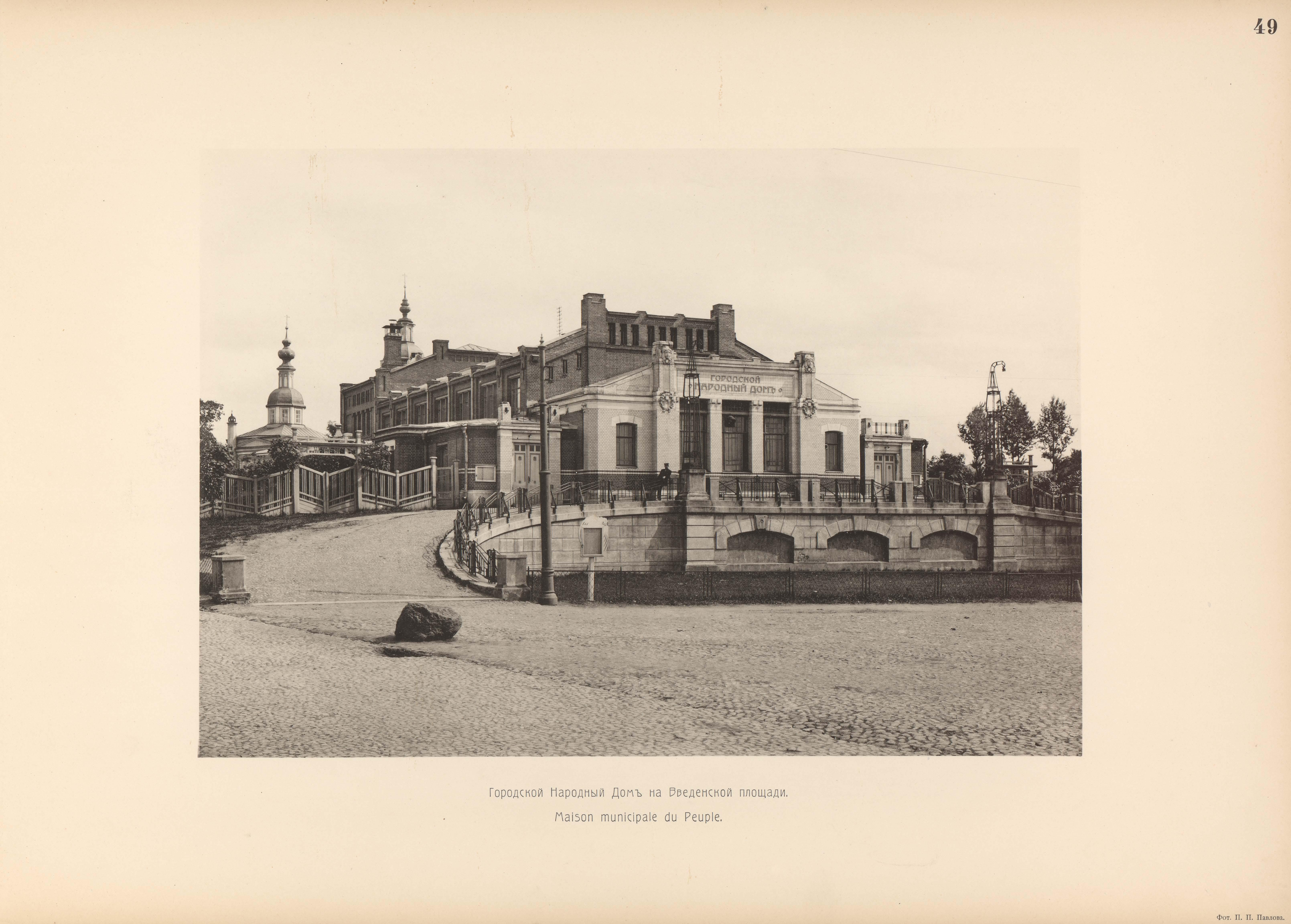 Городской Народный Домъ