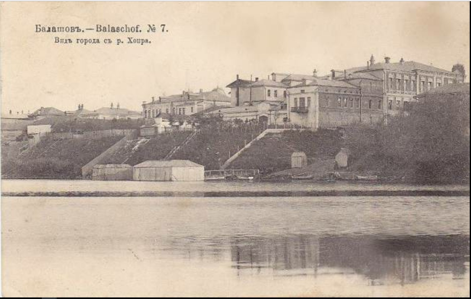 Вид города с реки Хопр