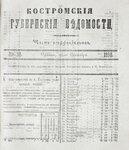40. Костромские Губернские ведомости 1860.JPG