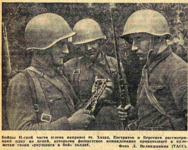 «Известия», 20 августа 1941 года