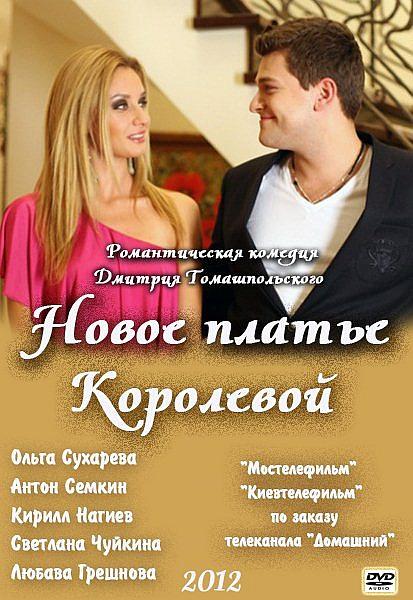 Новое платье Королевой (2012/SATRip)