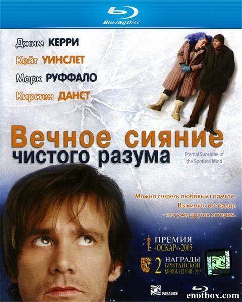 Вечное сияние чистого разума / Eternal Sunshine of the Spotless Mind (2004/BDRip/HDRip)