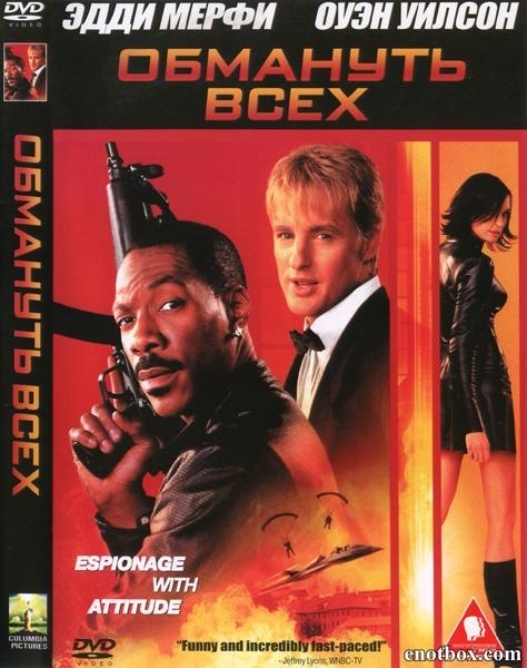 Обмануть всех / Я шпион / I Spy (2002/WEB-DL/WEB-DLRip)